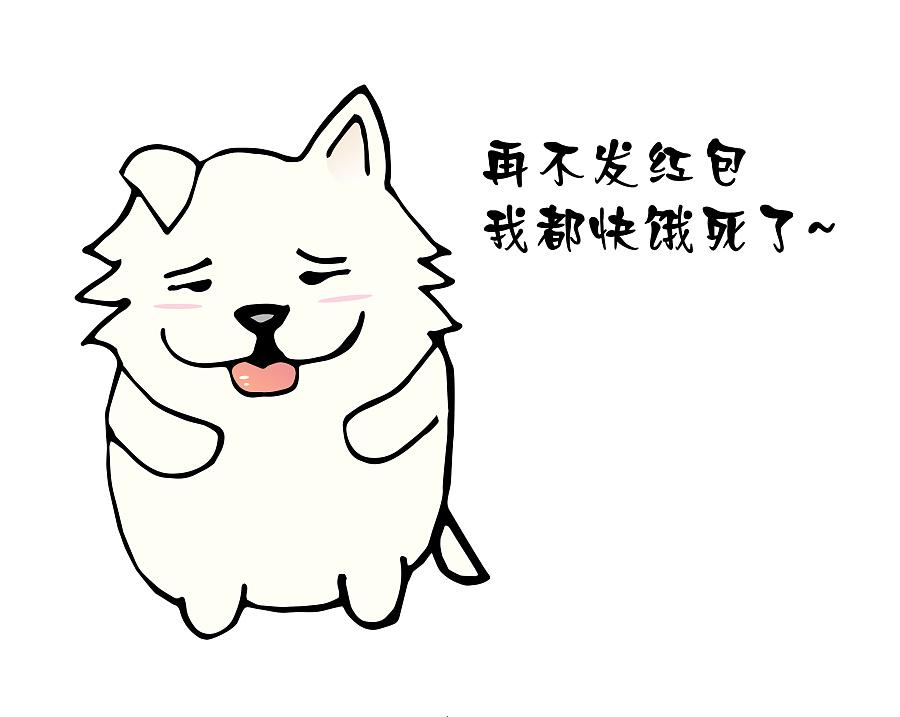 原创萌宠漫画-萨摩耶犬 帅哥动漫 表情 蓬莱仙给肖像包打招呼表情图片