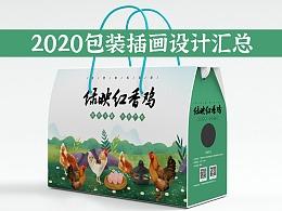 2020包装插画设计汇总