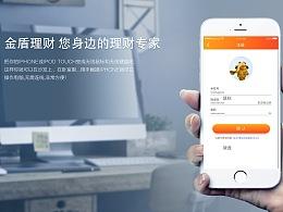 原创金融app 附交互动效 元旦快乐