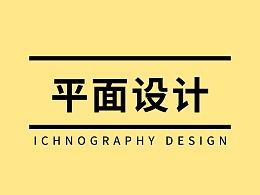 平面设计-2018
