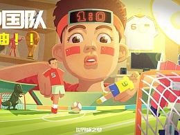 《世界杯之梦》——中国队,加油!!