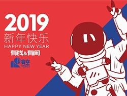南宁有空设计 2019红包设计