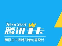 腾讯王卡品牌形象设计方案
