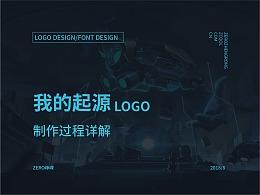logo案例 我的起源LOGO详解