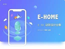 E-HOME智能家居2.5D启动页动效设计合集(Principle)