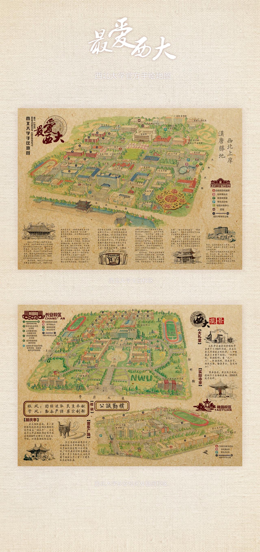 校园手绘地图-西北大学