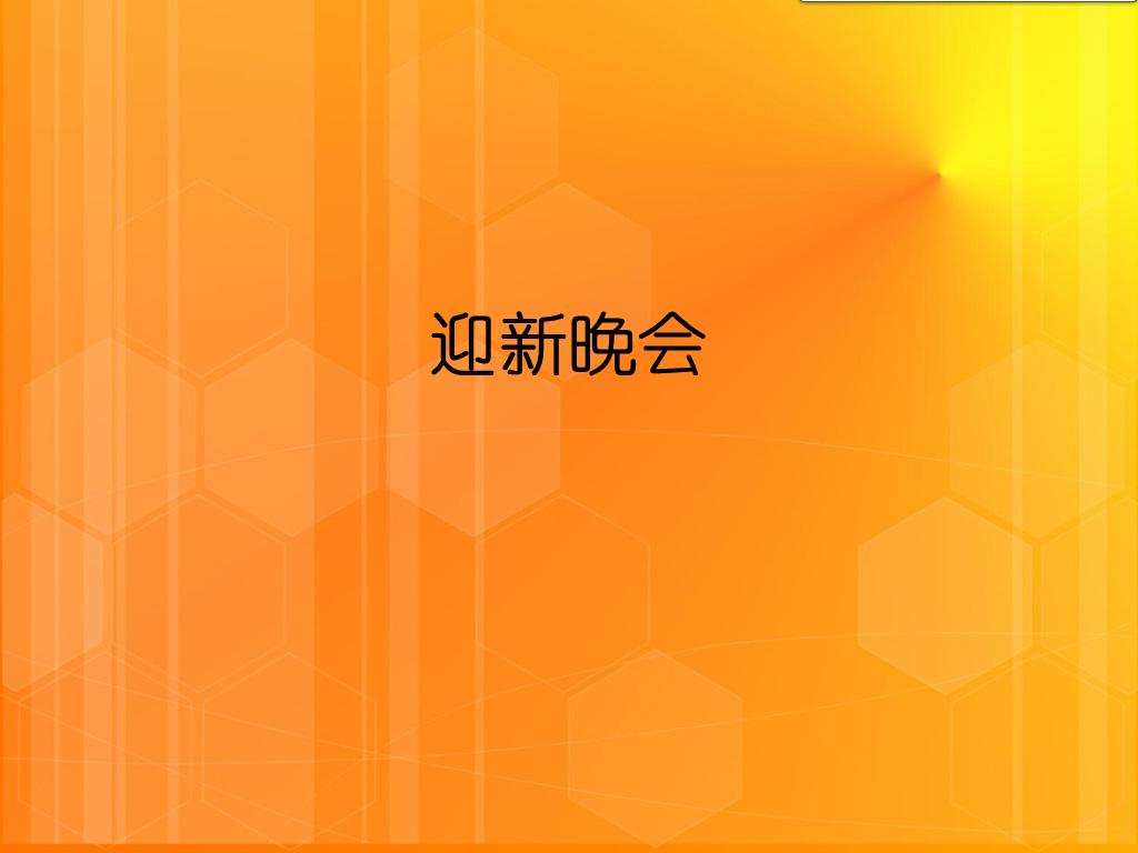 迎新晚会ppt图片
