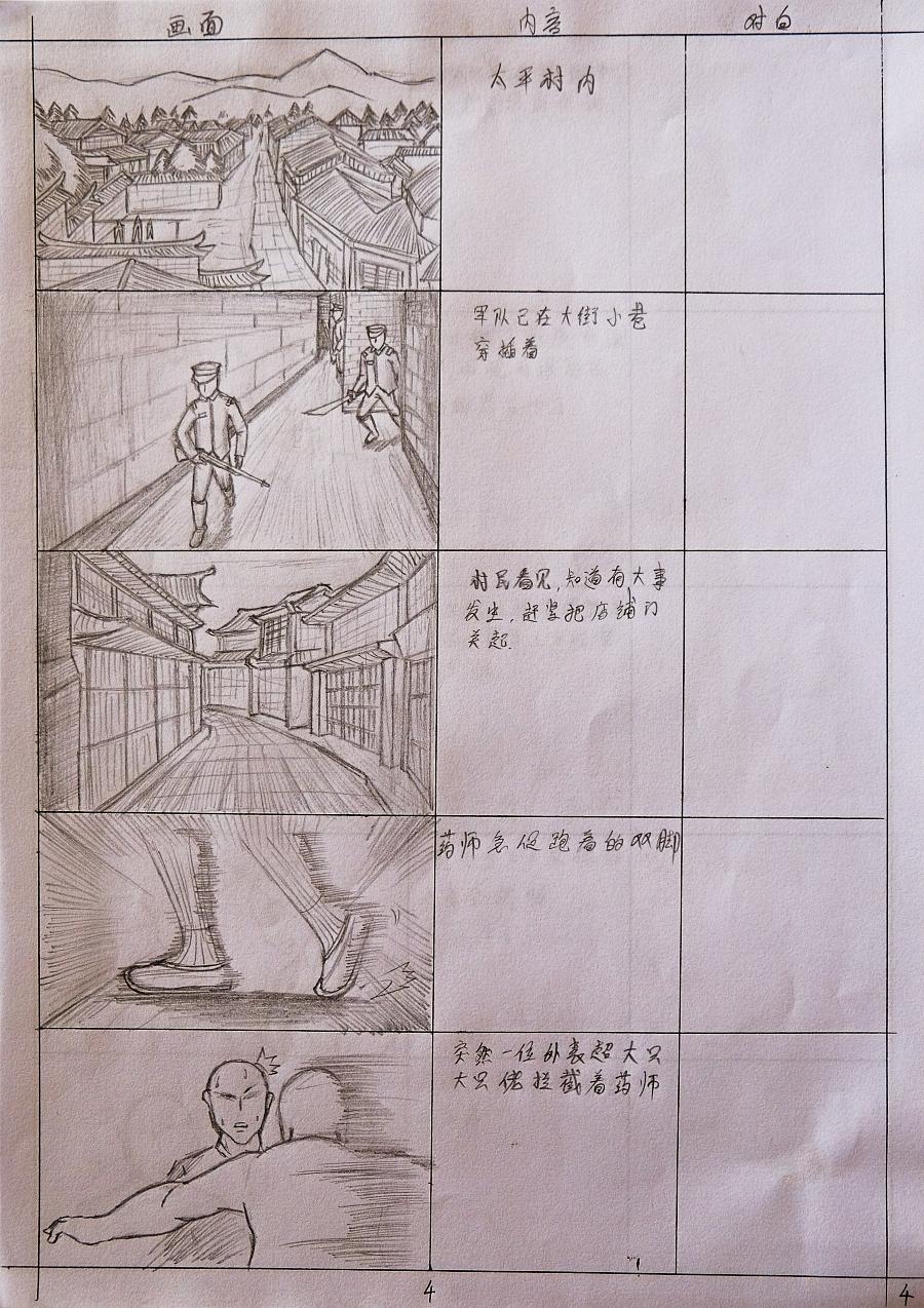 原创作品:手绘电影分镜