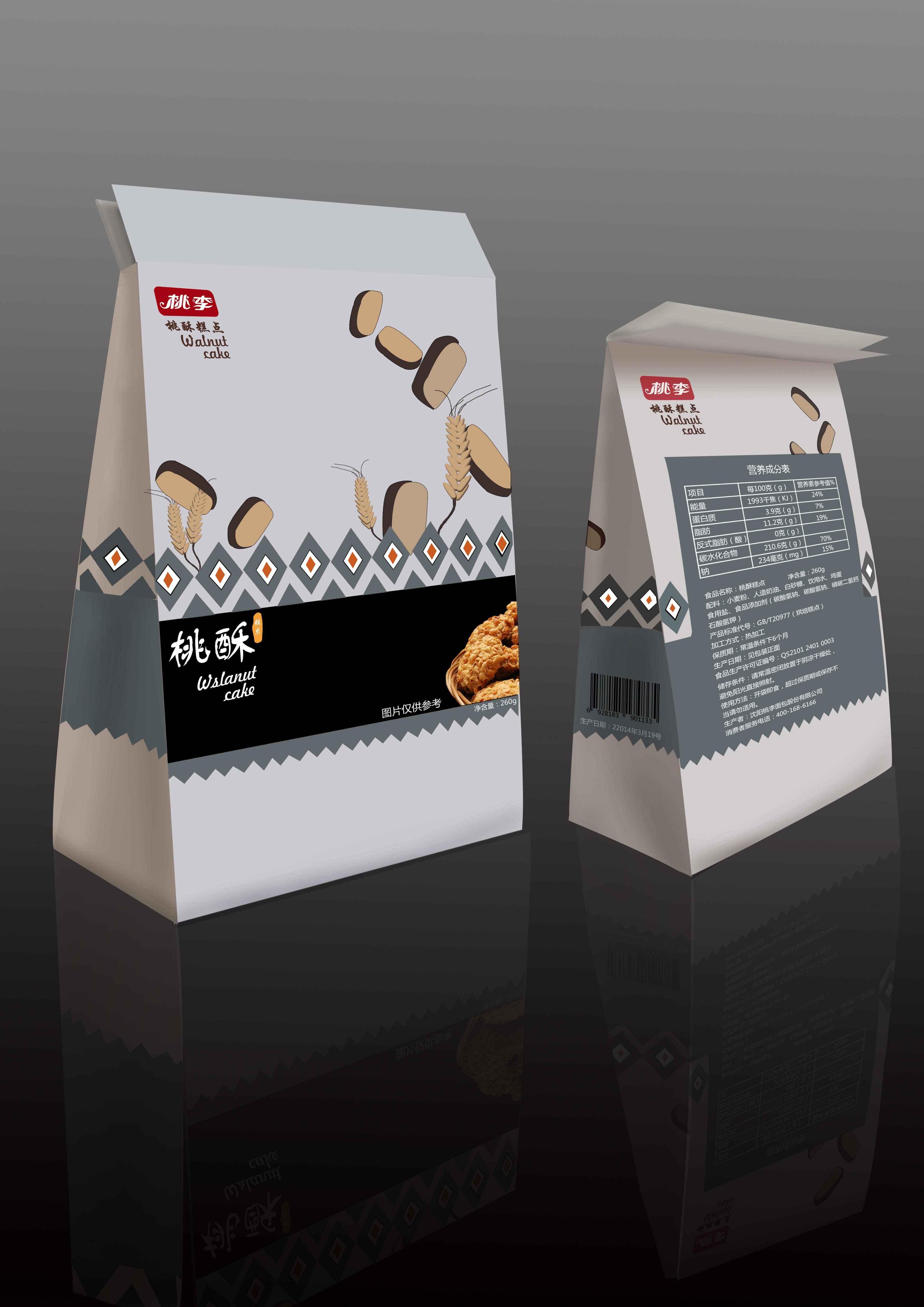 包装 包装设计 设计 3508_4961 竖版 竖屏图片