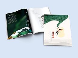 茶—宣传册设计