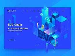 EVC Chain下一代可監管資產管理平臺