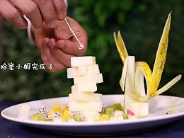 食养频道创意水果  第二十一季 哈密小船