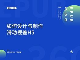 H5教程|设计与制作视差效果的招聘H5流程