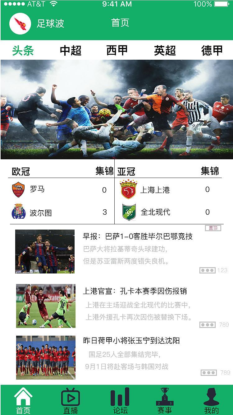 足球资讯哪个网站好_这是一款关于足球资讯类app,其中包括足球