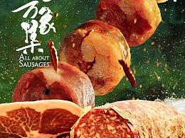 《风味人间》第二季动态当期海报(三)