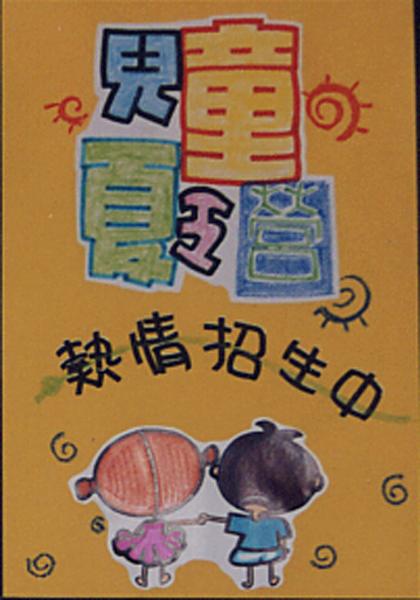 手绘pop幼儿园海报