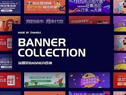运营banner合集