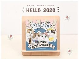 2020年猫咪周历