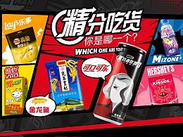 可口可乐页面海报视觉