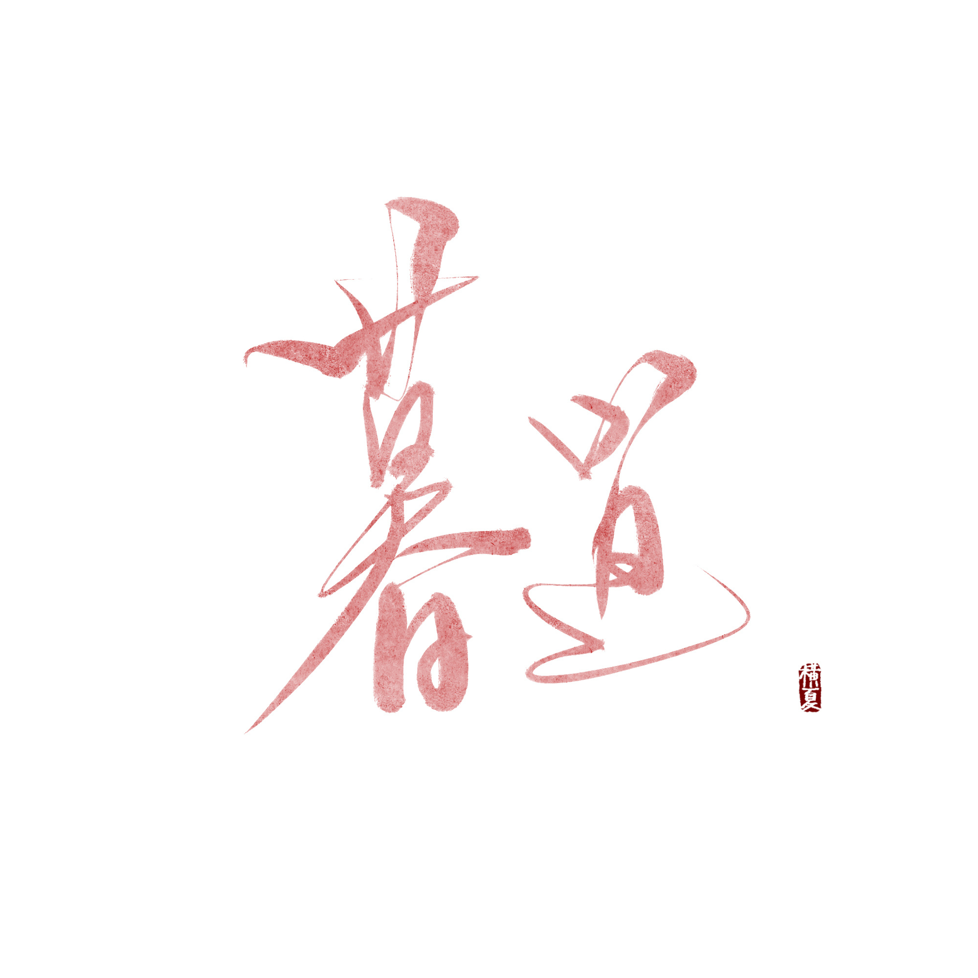 字体古风v字体(门房)旧作南北通透设计图图片
