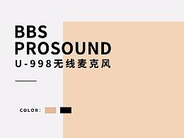 bbs无线麦克风u-998产品详情页设计