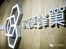 RITO朗图|这才是真正适合中国年轻创客的办公空间范本