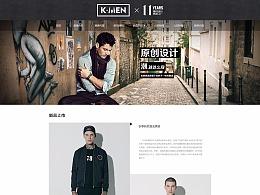 服饰男装公司网页设计