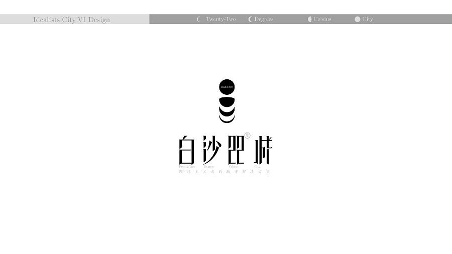 字体及标志图形创意《白沙22度城》 VI/CI 平面平面设计作品.提案图片