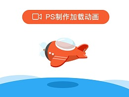 原来用PS也可以制作加载动画,这么简单!