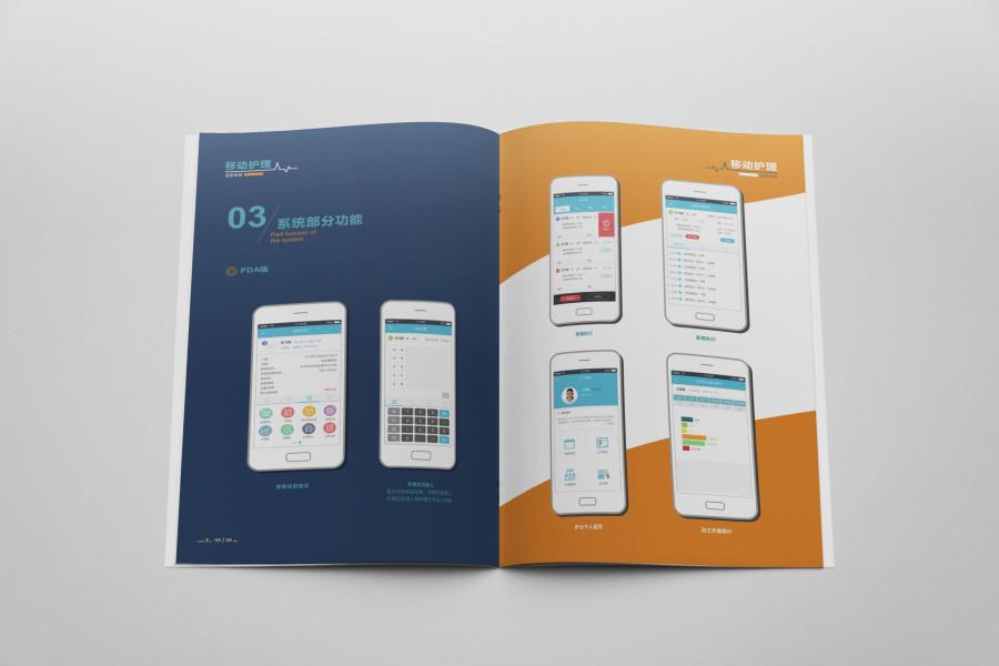 海融设计护理画册画册设计|软件/书装|平面|yes数据库管理系统物资移动图片