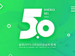 app5.0 设计总结