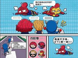 招商银行ETC漫画