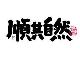书法字体设计|第138回