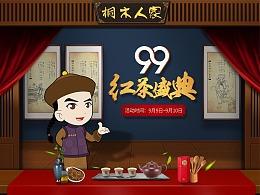 桐木人家×99欢聚盛典