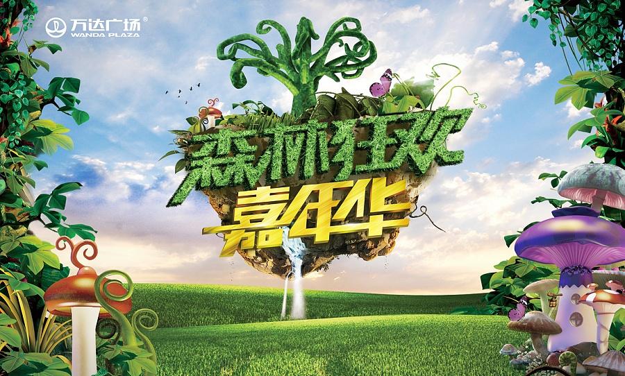东莞万达广场-森林狂欢嘉年华开业主形象&dp点|dm/单