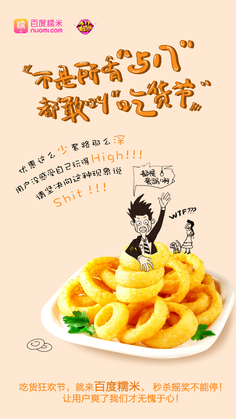 """""""5.17""""吃货节海报手绘版"""