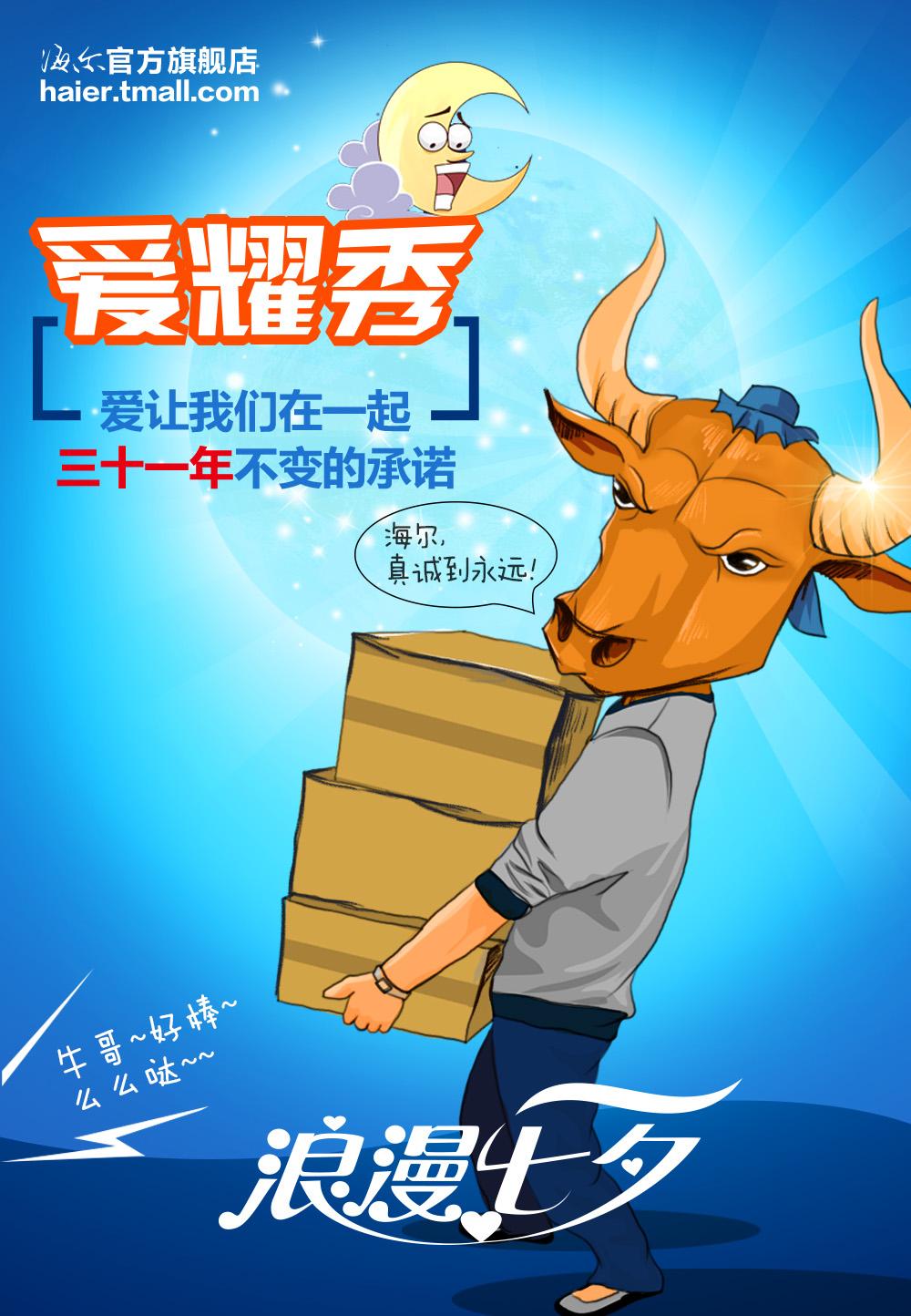 七夕节手绘海报