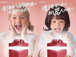 产品海报摄影   优必选UBTECH钢铁侠机器人 x 映物社