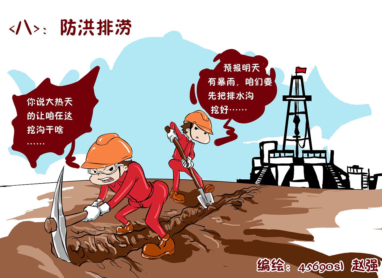 雨季八防安全宣传漫画图片