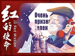 """京东""""红的使命""""系列海报"""