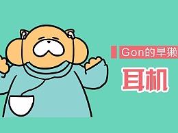 【动画×Gon的旱獭】耳机线是自带生命体一样的存在