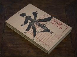 龙图文创笔记书——永字八法 