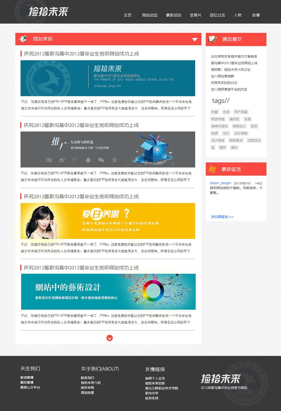 国际新闻网站排名_世界十大流行博客网站