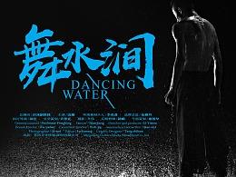 原创舞蹈概念视频《舞水涧》