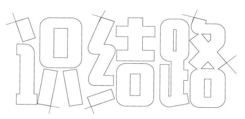 字体笔画的角度基本呈95°与85°两种,独特的角度使字体骨骼更加笔直