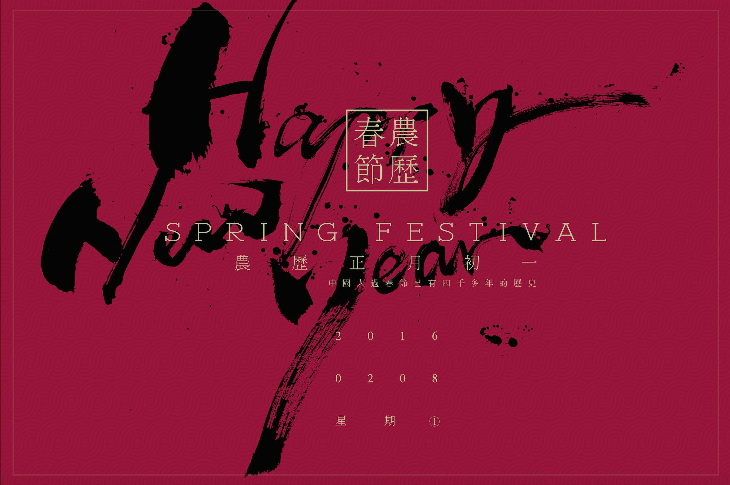 春节英文海报图片手绘