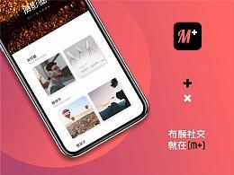 [UI] M+有颜社交界面视觉