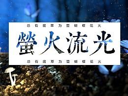 萤火流光文艺画册ppt模板