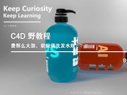 C4D野教程│费那么大劲,就做俩洗发水瓶???