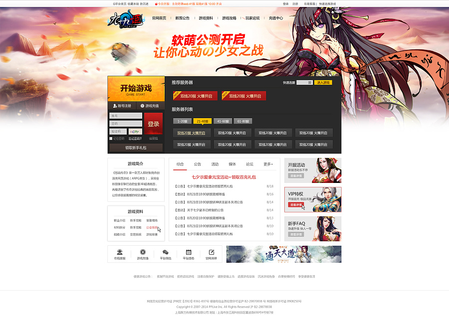 查看《2015-gameweb+》原图,原图尺寸:1920x1400